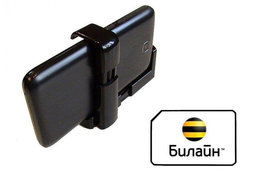 3G Реалвизор Билайн